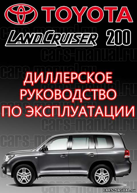 Toyota Land Cruiser - 200